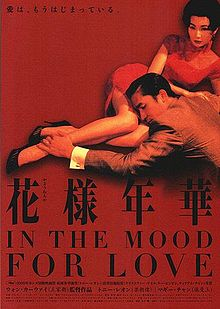 220px-In_the_Mood_for_Love_movie.jpg