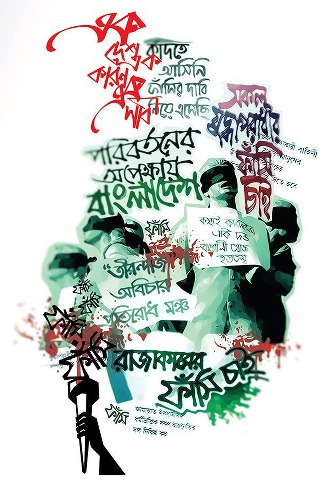poster courtesy_Bangladesh Old Photo Archive.jpg