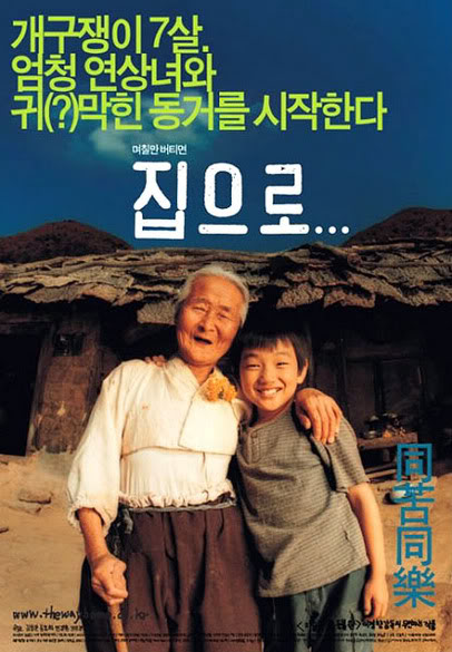 The-Way-Home-2002-movie-pictures.jpg